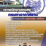 [[NEW]]แนวข้อสอบเจ้าพนักงานขนส่ง กรมท่าอากาศยาน Line:topsheet1