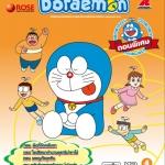 Doraemon TV Specials แผ่น 4 : หลุมทิ้งขยะต่างมิติ, ลูกตุ้มแห่งโชคลาภ