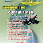 [[NEW]]แนวข้อสอบอนุศาสนาจารย์ กองทัพอากาศ Line:topsheet1