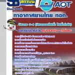 แนวข้อสอบ วิศวกร 3-4 (วิศวกรรมไฟฟ้า ไฟฟ้ากำลัง) AOT