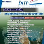 [[NEW]]แนวข้อสอบนักวิชาการพัสดุ กรมส่งเสริมการค้าระหว่างประเทศ Line:topsheet1