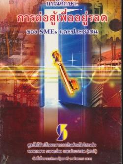 กรณีศึกษา : การต่อสู้เพื่ออยู่รอดของ SMEs และประชาชน