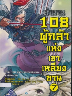 ตำนาน 108 ผู้กล้าแห่งเขาเหลียงซาน เล่ม 7