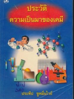 ประวัติความเป็นมาของเคมี