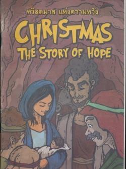 คริสตมาส แห่งความหวัง CHRISTMAS THE STORY OF HOPE