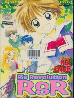 R'S Revolution RSR เล่มเดีนวจบ