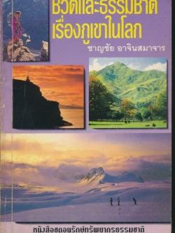 ชีวิตและธรรมชาติ เรื่องภูเขาในโลก