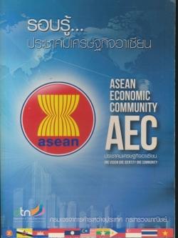 รอบรู้ประชาคมเศรษฐกิจอาเซียน