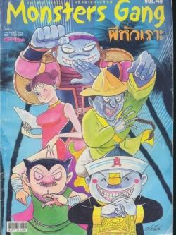 Monsters Gang Vol.40 ผีหัวเราะ