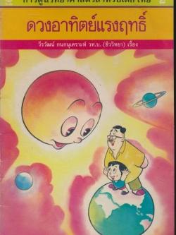 การ์ตูนวิทยาศาสตร์สำหรับเด็กไทย ดวงอาทิตย์แรงฤทธิ์