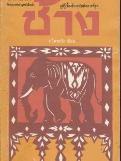 ช้าง ภูมิรู้เรื่องช้างฉบับพิสดารที่สุด