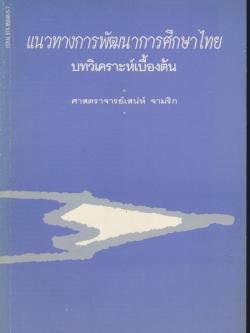 แนวทางการพัฒนาการศึกษาไทย บทวิเคราะห์เบื้องต้น