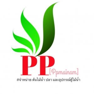 PPไม้น้ำ