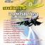 [[NEW]]แนวข้อสอบนายทหารสุขาภิบาล กองทัพอากาศ Line:topsheet1 thumbnail 1