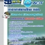 แนวข้อสอบวิศวกร3-4(วิศวกรรมสุขาภิบาล) บริษัทการท่าอากาศยานไทย ทอท AOT thumbnail 1