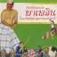 ศิลปวัฒนธรรมพาเพลินในเวทีสมัชชาสุขภาพแห่งชาติ thumbnail 1