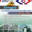 แนวข้อสอบเศรษฐกร การรถไฟฟ้าขนส่งมวลชนแห่งประเทศไทย (รฟม) thumbnail 1