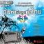 MP3 50 เพลง ต้นตำรับลูกทุ่งไทย 3 thumbnail 1