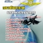 [[NEW]]แนวข้อสอบนายทหารโภชนาการ กองทัพอากาศ Line:topsheet1 thumbnail 1