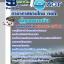 แนวข้อสอบผู้ดูแลสนามบิน บริษัทการท่าอากาศยานไทย ทอท AOT thumbnail 1