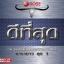 VCD24 เพลง ดีที่สุด คาราบาว 1 thumbnail 1
