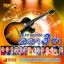 MP3 50 เพลง เฮฮา 3 ช่า (กังวาลไพร ชาย ปีเตอร์ พงษ์เทพ พรไพร ภูมินทร์ ยอดรัก รักชาติ ยอดรัก อภิรดี รังสี) thumbnail 1
