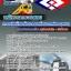 แนวข้อสอบพนักงานตรวจสอบ รฟม. การรถไฟฟ้าขนส่งมวลชนแห่งประเทศไทย thumbnail 1