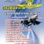 [[NEW]]แนวข้อสอบนายทหารบัญชีการเงินตรวจสอบ กองทัพอากาศ Line:topsheet1 thumbnail 1