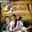 MP3 3 ผู้ยิ่งใหญ่ คาราบาว พงษ์เทพ หงา thumbnail 1