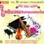 เพลินเพลงบรรเลงเพลงไทย (แพ็คคู่ 36 เพลง เปียโน,ไวโอลีน,แซกโซโฟน) thumbnail 1