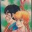 ไอ้หนูมุซาชิ เล่ม 11 thumbnail 1