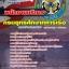 พนักงานบริการ กรมยุทธศึกษาทหารเรือ (ยศ.ทร.) thumbnail 1