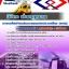แนวข้อสอบนิติกรฝ่ายกฏหมาย การรถไฟฟ้าขนส่งมวลชนแห่งประเทศไทย (รฟม) thumbnail 1