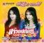 สาวอมก๋อย คัฑลียา มารศรี 10 เพลง thumbnail 1