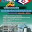 แนวข้อสอบพนักงานการเงิน รฟม. การรถไฟฟ้าขนส่งมวลชนแห่งประเทศไทย thumbnail 1