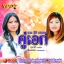 MP3 50 เพลง คู่เอก สุนารี ส่องแสง thumbnail 1