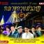 VCD 28 เพลง กลางกรุงสราญ 5 (สุเทพ ธานินทร์ วินัย ชรัม สวลี ดาวใจ) thumbnail 1