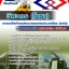 แนวข้อสอบวิศวกร(โยธา) การรถไฟฟ้าขนส่งมวลชนแห่งประเทศไทย(รฟม) thumbnail 1
