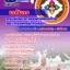 แนวข้อสอบ กรมพัฒนาการแพทย์แผนไทยและการแพทย์ทางเลือก ตำแหน่งเภสัชกร
