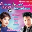 DVD+CD16 เพลง เต็มโชว์ โกหกหน้าตาย (ตั๊ก,เท่ห์) thumbnail 1