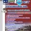 แนวข้อสอบวิศวกร 3-4 (วิศวกรรมไฟฟ้า ไฟฟ้ากำลัง) บริษัทการท่าอากาศยานไทย ทอท AOT thumbnail 1