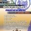 [[NEW]]แนวข้อสอบนักวิชาการขนส่ง กรมท่าอากาศยาน Line:topsheet1 thumbnail 1