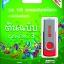 USBเพลง ต้นฉบับลูกทุ่งไทย 3 thumbnail 1