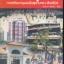 กัมปุงการพัฒนาชุมชนในสุราบายา-สิงคโปร์ thumbnail 1