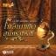 MP3 50 เพลง เพลินเพลง สุนทราภรณ์ thumbnail 1