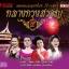 CD28 เพลง กลางกรุงสราญ 4 (จิตติมา ลินจง ดาวใจ อุมาพร) thumbnail 1
