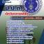 นักวิชาการพัสดุ ป.ป.ท. thumbnail 1