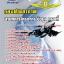 [[NEW]]แนวข้อสอบนายทหารโครงการข้อมูลแผนที่ กองทัพอากาศ Line:topsheet1 thumbnail 1