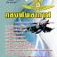 [[NEW]]แนวข้อสอบวิศวกรรมทางไฟฟ้า กองทัพอากาศ Line:topsheet1 thumbnail 1