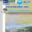 แนวข้อสอบ วิศวกร 3-4 (วิศวกรรมเครื่องกล) AOT thumbnail 1